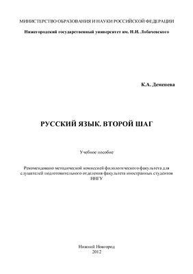 Деменева К.А. Русский язык. Второй шаг