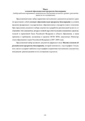 Макет основной образовательной программы бакалавриата