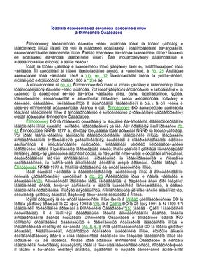 Власенкова В.В.Правовое регулирование качества медицинской помощи в Российской Федерации