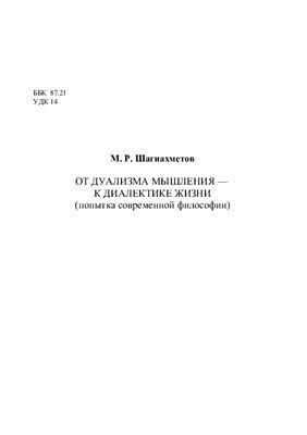 Шагиахметов М.Р. От дуализма мышления - к диалектике жизни (попытка современной философии)