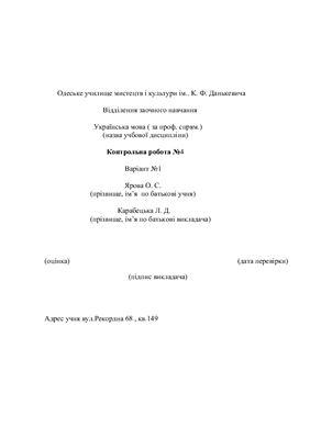 Аналитико-синтетическая обработка документов