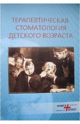 Хоменко Л.А. Терапевтическая стоматология детского возраста