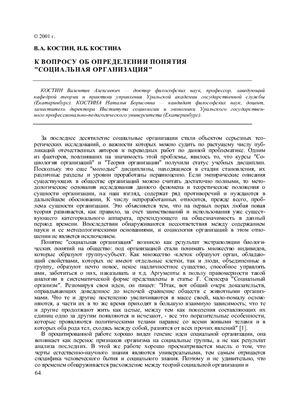 Костин В.А., Костина Н.Б. К вопросу об определении понятия социальная организация