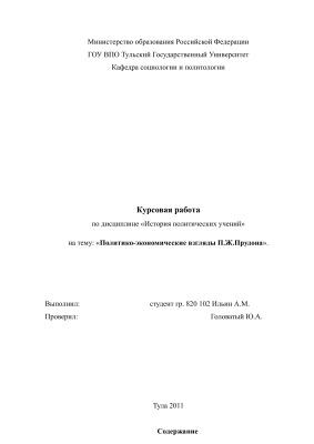 Политико-экономические взгляды П.Ж.Прудона
