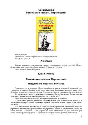 Лужков Ю. Российские законы Паркинсона