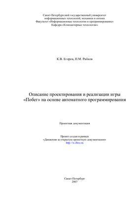 Егоров К.В., Райков П.М. Проектирования и реализации игры Побег на основе автоматного программирования