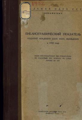 Библиографический указатель изданий, опубликованных Академией наук СССР в 1932 году