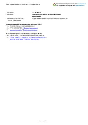 ГОСТ 3814-81 Полотна текстильные. Метод определения осыпаемости