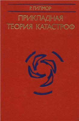 Гилмор Р. Прикладная теория катастроф. Книга 1