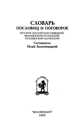 Золотницкий И. Словарь пословиц и поговорок на семи языках