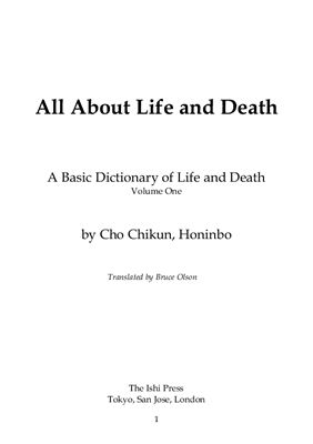 Cho Chikun All about life and death Vol.1