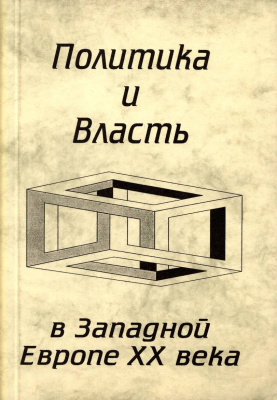 Арзаканян М.Ц. (ред.) Политика и власть в Западной Европе XX века