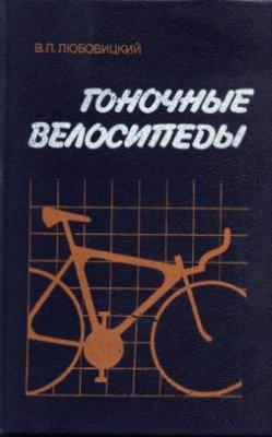 Любовицкий В.П. Гоночные велосипеды