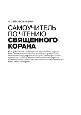 Зейналов Н.А. Самоучитель по чтению Священного Корана