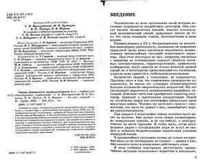 Вангородский С.Н. и др. Основы безопасности жизнедеятельности. 8 класс