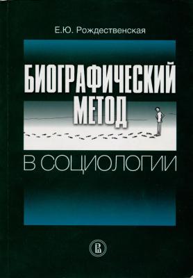 Рождественская Е.Ю. Биографический метод в социологии