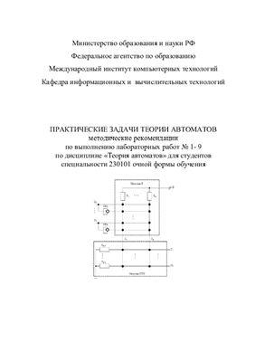 Тюрин С.В., Акинина Ю.С. Практические задачи теории автоматов