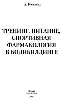 Василенко А. Тренинг,питание,спортивная формакология в бодибилдинге