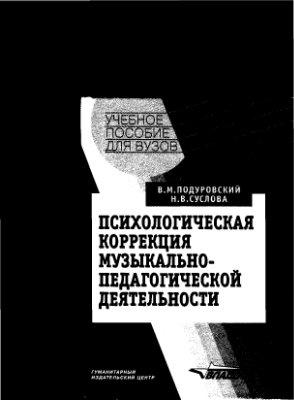 Подуровский В.М., Суслова Н.В. Психологическая коррекция музыкально-педагогической деятельности
