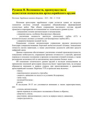 Русаков В. Возможности, преимущества и недостатки псевдозалпа артиллерийского орудия