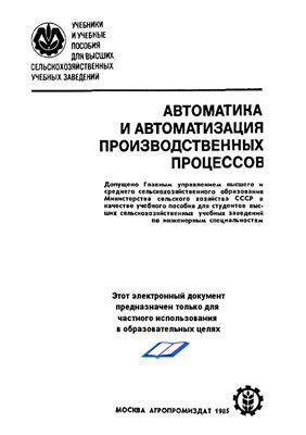 Мартыненко И.И., Головинский Б.Л. и др . Автоматика и автоматизация производственных процессов