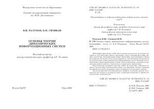 Разумов В.И., Сизиков В.П. Основы теории динамических информационных систем