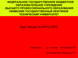 Курс лекций по МУН и КРС