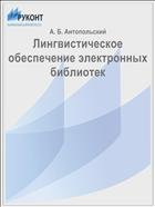 Антопольский А.Б. Лингвистическое обеспечение электронных библиотек