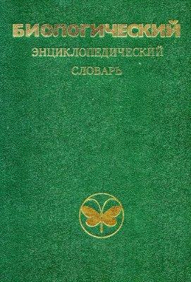 Гиляров М.С. (гл.ред.) Биологический энциклопедический словарь