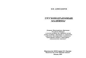 Александров Михаил Павлович. Грузоподъемные машины