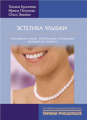 Булычева Т., Петухова И., Эрдман О. Эстетика улыбки