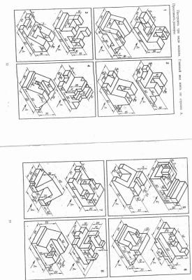 Корабель И.В., Матиенко Л.В. Построение трехмерных моделей в AutoCAD