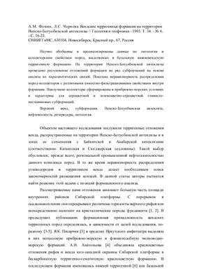 Фомин А.М., Чернова Л.С. Вендские терригенные формации на территории Непско-Ботуобинской антеклизы