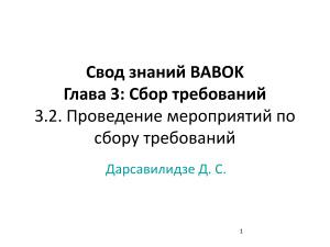 Свод знаний BABOK. Глава 3: Сбор требований. 3.2. Проведение мероприятий по сбору требований