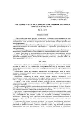 РД 05-366-00 Инструкция по проектирования пожарно-оросительного водоснабжения шахт 2000г. 25с