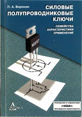 Воронин П.А. Силовые полупроводниковые ключи: семейства, характеристики, применение