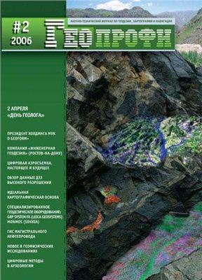 Геопрофи 2006 №02