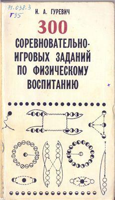 Гуревич И.А. 300 соревновательно-игровых заданий по физическому воспитанию