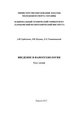 Грабченко А.И., Пупань Л.И., Товажнянский Л.Л. Введение в нанотехнологии