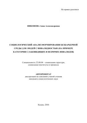 Никонова А.А. Социологический анализ создания без барьерной среды для людей с инвалидностью (на примере категории слабовидящих и незрячих инвалидов)