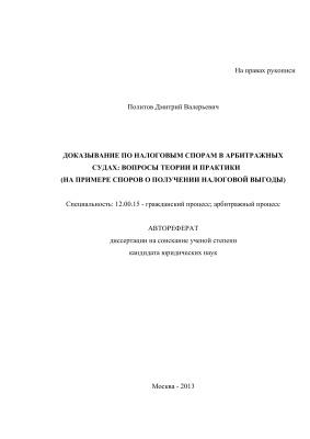 Политов Д.В. Доказывание по налоговым спорам в арбитражных судах: вопросы теории и практики (на примере споров о получении налоговой выгоды)