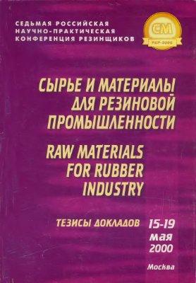 Сырьё и материалы для резиновой промышленности. Седьмая Российская научно-практическая конференция резинщиков