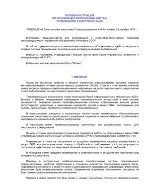 РД 34.48.503 Типовая инструкция по организации эксплуатации систем телемеханики в энергосистемах (с Изменением)