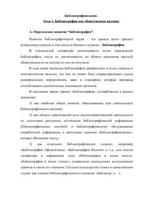 Лекции - Библиографоведение