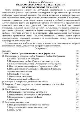 Борисов А.В., Мамаев И.С. Пуассоновы структуры и алгебры Ли в гамильтоновой механике
