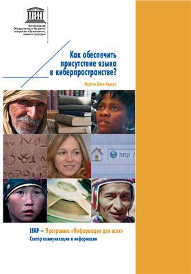 IFAP - Программа Информация для всех; ЮНЕСКО. Как обеспечить присутствие языка в киберпространстве