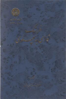 بهرام فره وشی.فرهنگ فارسی به پهلوی Фараваши Бахрам. Персидско - пехлевийский словарь