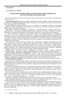 Аніпко О.Б., Баулін Д.С. Теоретичні основи впливу термінів зберігання боєприпасів на їх балістичні характеристики