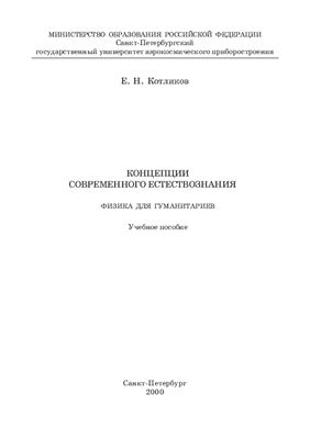 Котликов Е.Н. Концепции современного естествознания (физика для гуманитариев)