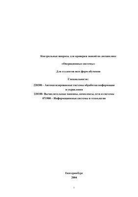 Зверева О.М. Контрольные вопросы для проверки знаний по дисциплине Операционные системы